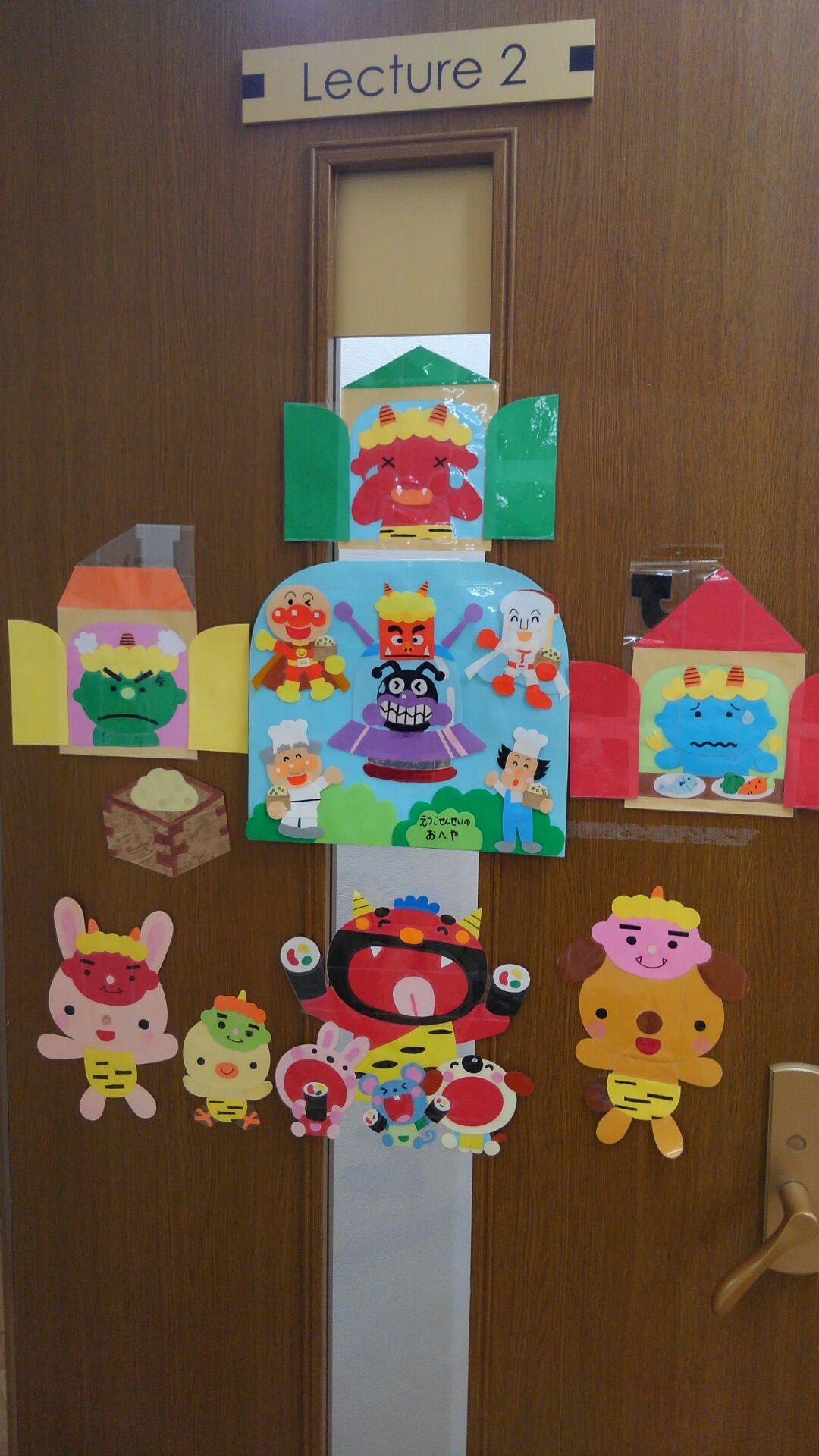 教室の扉に貼られた装飾の数々。鬼さん、豆、恵方巻など「節分」をテーマにした絵の他、アンパンマンのキャラクター達が豆まきをしているイラストも張られている。