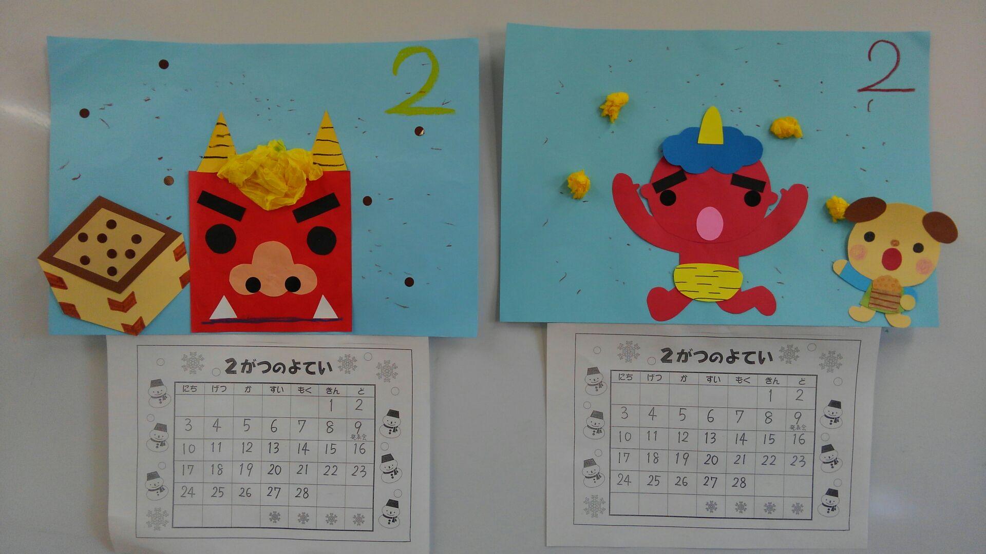 2月カレンダーの写真。プログラム内「造形」のコーナーで作りました。ここでも鬼さんと豆まきのイラストが用いられています。