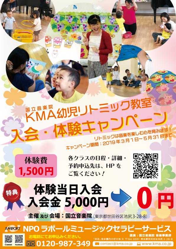国立音楽院 KMA幼児リトミック教室 入会・体験キャンペーン。リトミックは音楽を楽しむ心を育みます!キャンペーン期間 2019年3月1日から5月31日まで